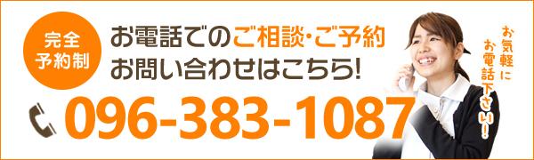 096-383-1087