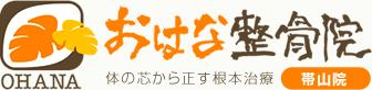帯山院ロゴマーク