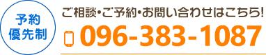 tel:096-383-1087