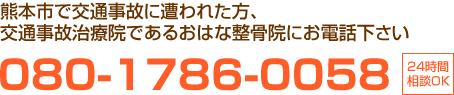 熊本で交通事故に遭われた方、交通事故治療院であるおはな整骨院にお電話下さい!080-1786-0058【24時間相談OK】