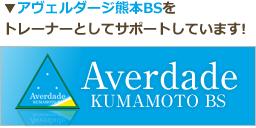 アヴェルダージ熊本BSバナ-