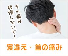 寝違え・首の痛み